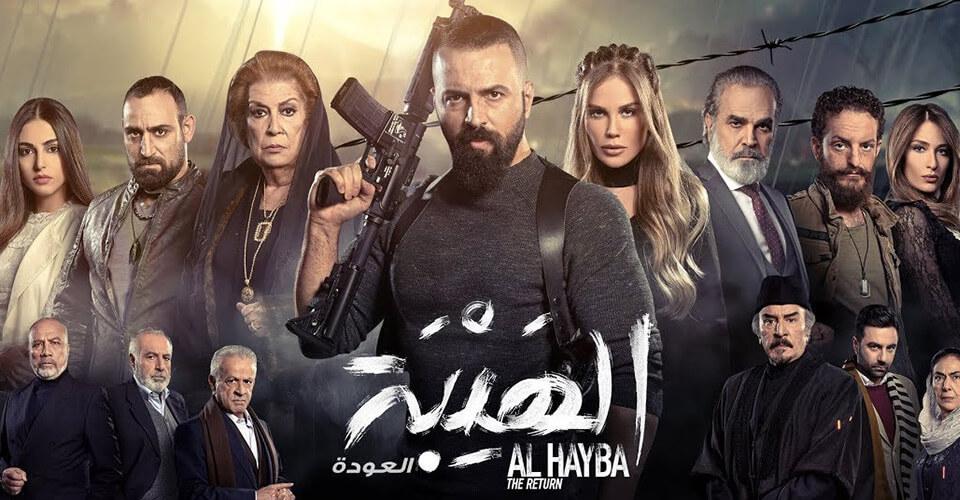 مسلسل الهيبة 2 - مسلسل لبناني سوري