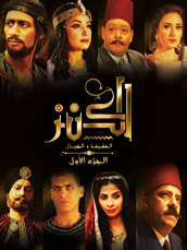 Egyptian  Movie: AL Kenz