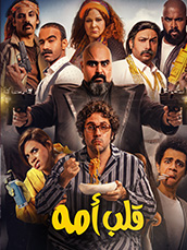 Egyptian  Movie: Alb Ommuh