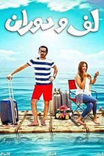 The biggest Arabic movies